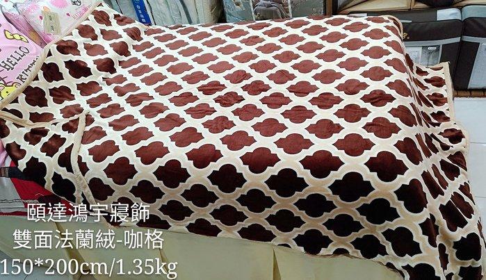"""[頤達鴻宇寢飾]雙面超柔舒適保暖可機洗""""厚法蘭絨毯BLANKET(150x200cm/1.35kg)-咖啡格紋"""