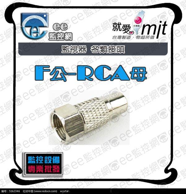 F公轉RCA母 - 轉接頭 監視器 攝影機 監控主機 同軸電纜線 工程專業型 台灣製造【ee監控網】