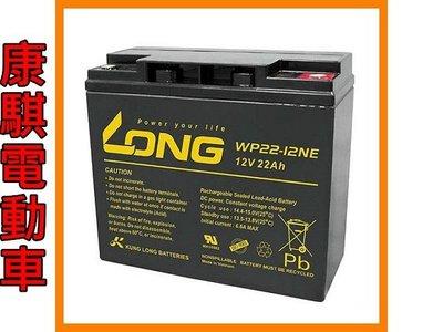 廣隆 LONG 12V 22Ah 電池 WP22-12NE 代步車 電動車 鉛酸【康騏電動車】專業維修批發零售