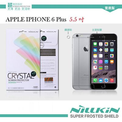 s日光通訊@NILLKIN原廠 APPLE iPhone 6 Plus 5.5吋高清晰亮面防指紋抗油汙4H保護貼靜電吸附