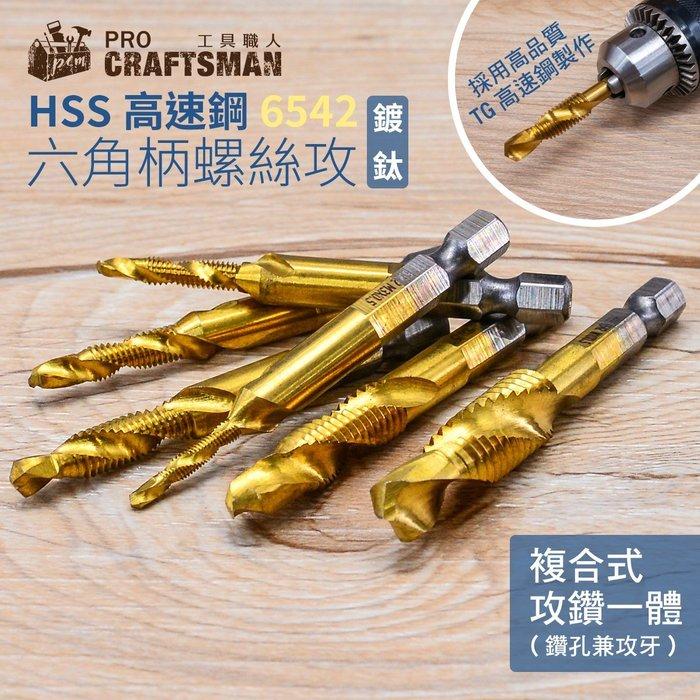 《工具職人》HSS高速鋼6542六角柄螺絲攻 螺旋管螺紋絲錐氣動攻牙機 電動絞牙器洗孔銑床車床 先端機械退牙倒牙T型扳手