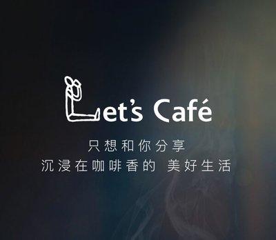 (大熱拿)全家 咖啡 let's cafe 超便宜 10杯 熱拿鐵(大)