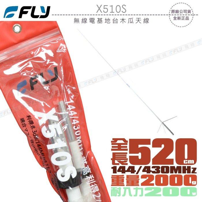《飛翔無線3C》FLY X510S 無線電基地台木瓜天線│公司貨│全長5.2m 車機500木瓜 對講機收發 座台機架設