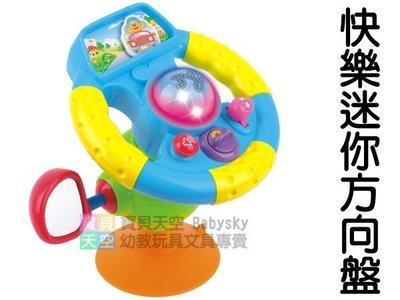 ◎寶貝天空◎【快樂迷你方向盤】仿真駕駛音樂玩具,仿真方向盤,排檔,喇叭,吸盤