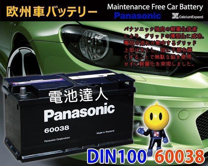 電池達人☆Panasonic 國際牌(60038)電池 另售95D31R 115E41R 115F51 145G51電瓶