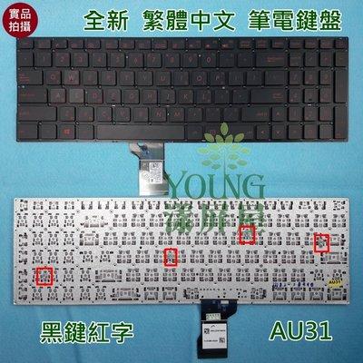 【漾屏屋】華碩 ASUS Zenbook Pro N501 N501J N501JM N501JW 黑色 筆電 鍵盤