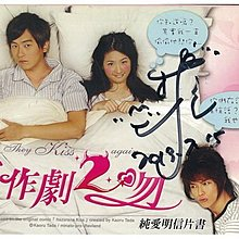 林依晨親筆簽名 全新 惡作劇2吻純愛明信片書~只一份
