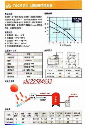 *黃師傅*【大井換裝1】舊換新 TQCN200B 裝到好5200~1/4HP太陽能 熱水加壓馬達 熱水用tqcn200