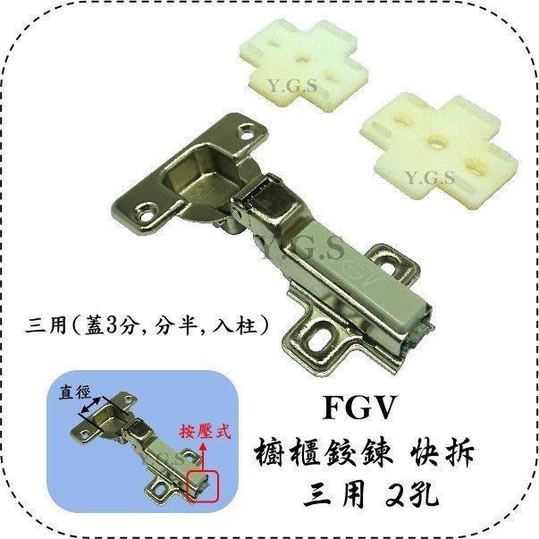 Y.G.S~鉸錬系列~三代快拆FGV櫥櫃鉸鍊 三用 2孔 鉸鏈 (含稅)