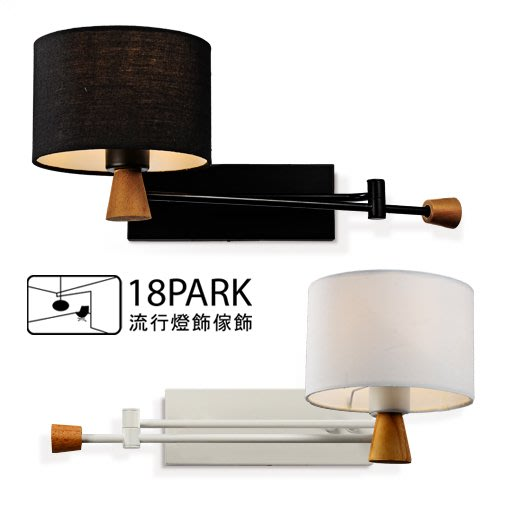 【18Park 】簡約木意 Shifted light [ 移光壁燈 ]