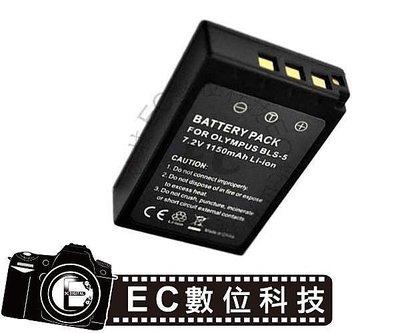 【EC數位】Olympus EPL6 EP3 EPM1 EPM2 專用 BLS1 BLS-5 BLS5 高容量防爆電池