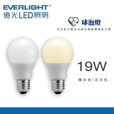 節能補助 億光19W燈泡 超節能 高亮度 LED燈泡 節能標章燈泡 另有24W 取代大螺旋燈泡