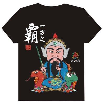 玄天上帝.一方之霸【KT104】好神化文創T恤.好神好話