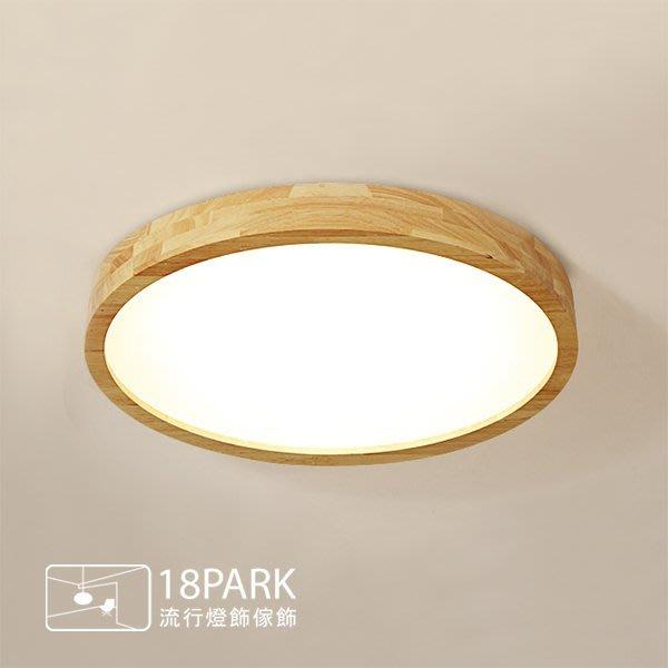 【18Park】木意生活 Wood life [ 若木吸頂燈-直徑60cm ]