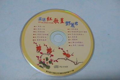 紫色小館78--------嚴選紅歌星-鄧麗君(PD-31429)