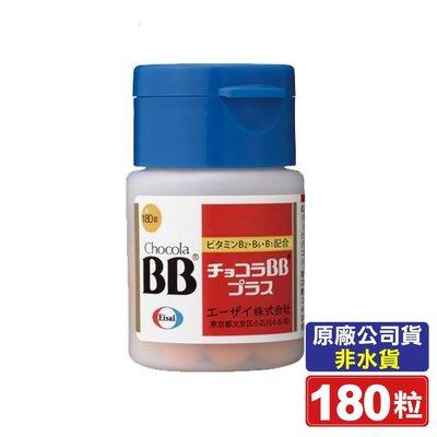 俏正美糖衣錠 CHOCOLA BB PLUS 180粒/盒 (原廠公司貨非水貨) 專品藥局【2009552】