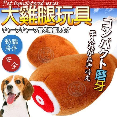 【🐱🐶培菓寵物48H出貨🐰🐹】香Q大雞腿》超可愛大雞腿發聲絨毛寵物玩具18cm 特價69元