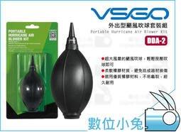 數位小兔【VSGO 威高 DDA-2 外出型颶風吹球套組 公司貨】DDA2 吹球 空氣球 吹塵球 清潔組 相機 單眼