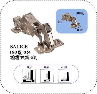 Y.G.S~鉸錬系列~SALICE 180度櫥櫃鉸鍊 6分 2孔 (含稅)