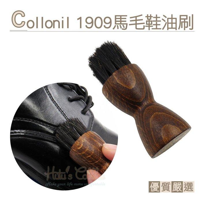 糊塗鞋匠 優質鞋材 P105 德國Collonil 1909頂級護理 馬毛鞋油刷 1支 鞋油刷 鞋蠟刷 清潔刷