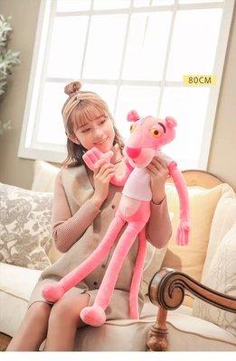 現貨?頑皮豹80公分毛絨玩具公仔玩偶抱枕粉紅豹布娃娃生日情人節禮物女生