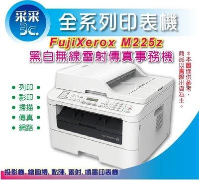 【采采3C+含稅免運+登錄送原廠碳粉匣】Fuji Xerox M225z/M225 z 黑白雷射傳真機