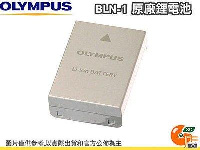 @3C 柑仔店@ 現貨 盒裝 OLYMPUS 原廠電池 BLN-1 BLN1 鋰電池 EM5 EM1