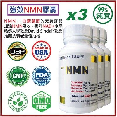 逆齡NMN PLUS+白藜蘆醇/強效抗衰老/提高免疫增強活力/純度高品質好/美國代購 歡迎洽詢