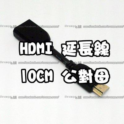 【柑仔舖】HDMI 1.4版 公對母轉接頭 公轉母延長線 1080P 10公分 10CM Anycast 電視棒 投影機