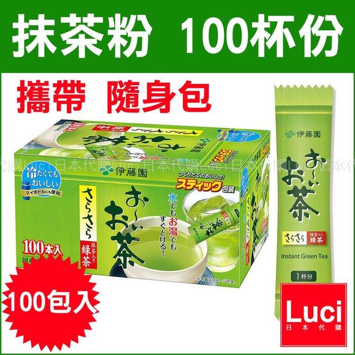 伊藤園 抹茶 綠茶粉 抹茶粉 無糖 100杯份 京都 隨身包 攜帶便利 盒裝 冷熱水可 LUCI日本代購