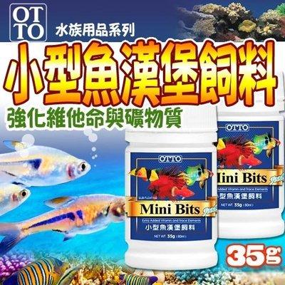【🐱🐶培菓寵物48H出貨🐰🐹】台灣OTTO》水族用品FF-01S小型漢堡飼料(S)-35g 特價98元自取不打折