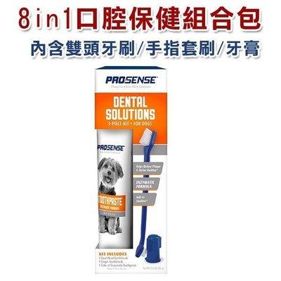 *COCO*美國8in1品牌PS口腔保健組合包3oz/組(牙膏+牙刷+指套)犬貓刷牙入門組