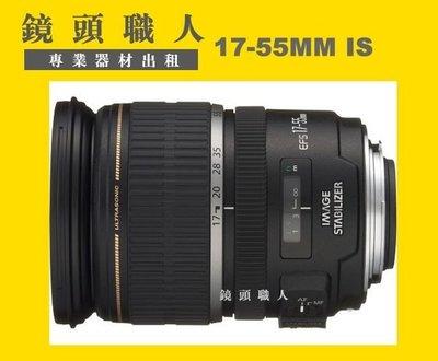 ☆ 鏡頭職人☆ ( 鏡頭出租 租相機 租DV )  ::: Canon EF-S 17-55MM f2.8 IS 附遮光罩  師大 板橋 楊梅