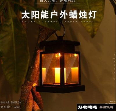 新品免運 太陽能燈戶外防水庭院燈家用復古吊燈花園別墅室外設計裝飾蠟燭燈QM【好物連連】