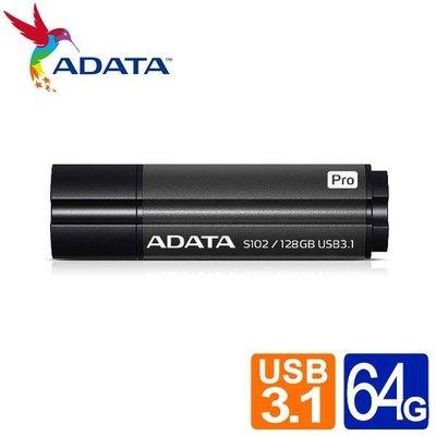 【易霖-隨身碟】威剛 S102 pro 64GB USB3.2行動碟 (灰/ 藍) 高速傳輸 新北市