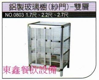 全新 小菜櫥 / 白鐵框菜櫥 / 展示小菜櫥 / 玻璃展示櫃