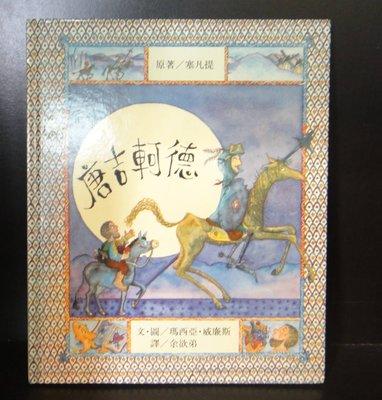 【童書】唐吉軻德 .圖/ 瑪西亞.威廉斯 原著/ 塞凡提 台英