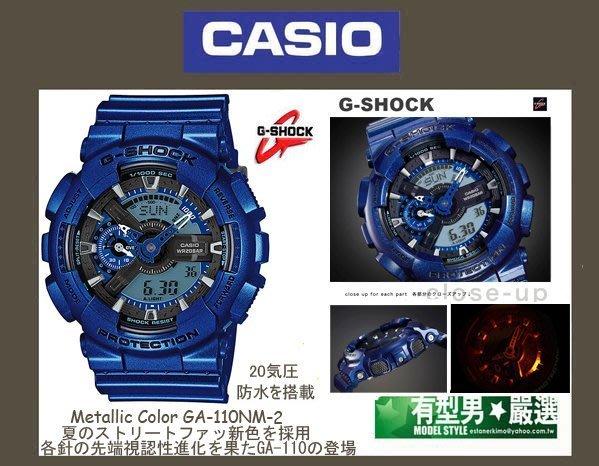 有型男~CASIO G-SHOCK GA-110NM-2 藍鋼霸魂 Baby-G BA-110 GA-100 迷彩 黑金
