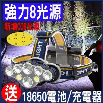 《8光源頭燈》T6 頭燈 LED 頭戴式 超強光 超遠射 手電筒 工作燈 登山燈 露營燈 防水 釣魚