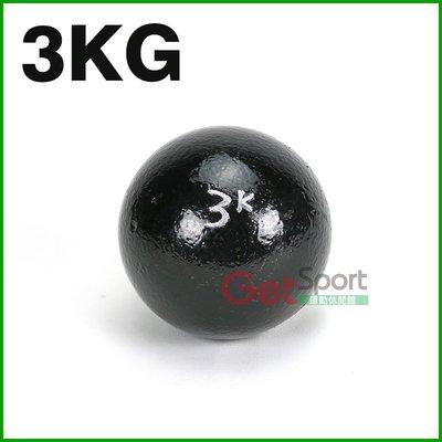 鐵製鉛球3公斤(實心鐵球/6.6磅/3...