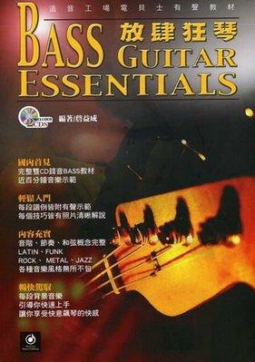☆ 唐尼樂器︵☆電貝斯 Bass 有聲教材-放肆狂琴(附雙CD)新版全新到書!!