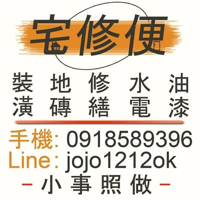 美術東四路拉門修理 0918589396小事照作黃主任