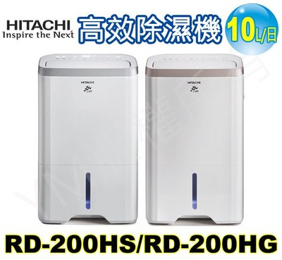 (可議價)日立(10L/日)高效除濕機 RD-200HS/RD-200HG