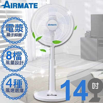 AIRMATE 艾美特 14吋 8段微電腦 電漿離子清淨 DC節能 電風扇/立扇/電扇 FS35173B 方底盤