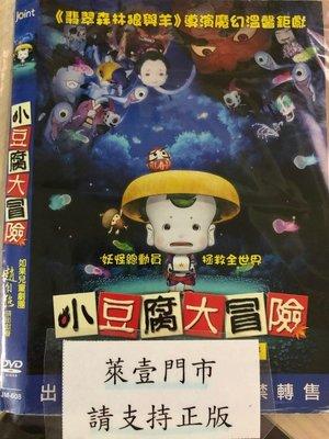 萊壹@53665 DVD 有封面紙張【小豆腐大冒險】全賣場台灣地區正版片