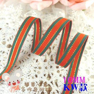 KW款【每碼9元】10MM經典耶誕節金線綠紅相間織布緞帶☆DIY材料手作拼布包裝美緞髮飾【簡單心意素材坊】