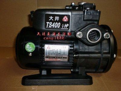 大井新改款 TS400 不生銹抽水馬達 1/2HP 靜音抽水機~ TS-400 同1/2HP木川KQ720 靜音抽水馬達