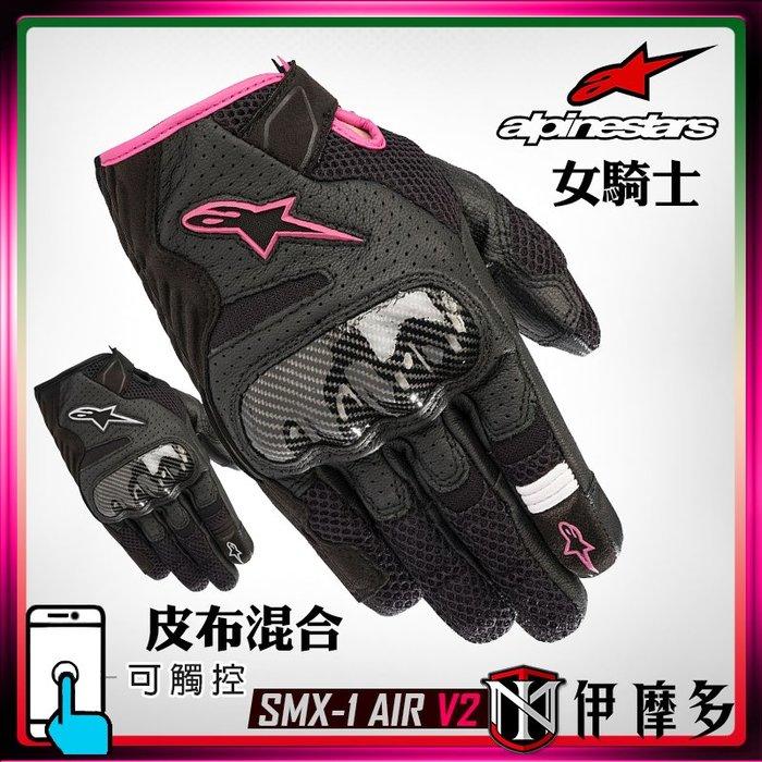 伊摩多※女款義大利Alpinestars STELLA SMX 1 Air V2 皮布短防摔手套 透氣卡夢護具。桃紅黑