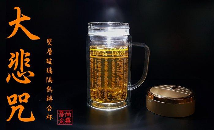 【喬尚拍賣】大悲咒辦公杯 雙層隔熱玻璃杯 經文環繞的杯子