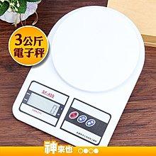 電子秤 非交易用秤 中文 烘焙 廚房秤 公克盎司 料理秤 中藥秤 液晶秤 神來也